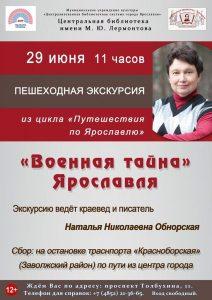 """Пешеходная экскурсия «""""Военная тайна"""" Ярославля»"""