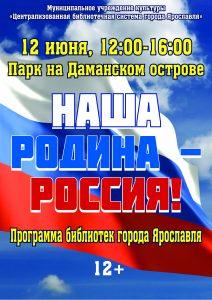 Наша Родина - Россия!