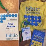 Библиолаборатория - 2019