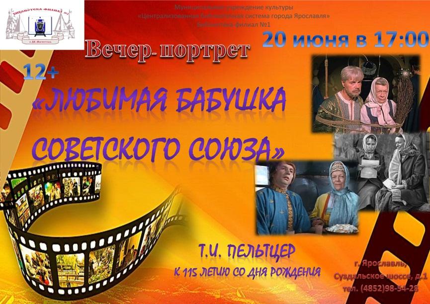Вечер-портрет «Любимая бабушка Советского Союза»