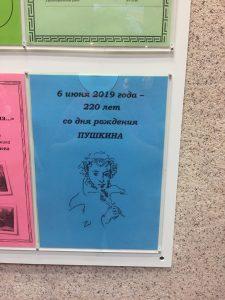 Пушкинский день в библиотеке имени В. В. Маяковского