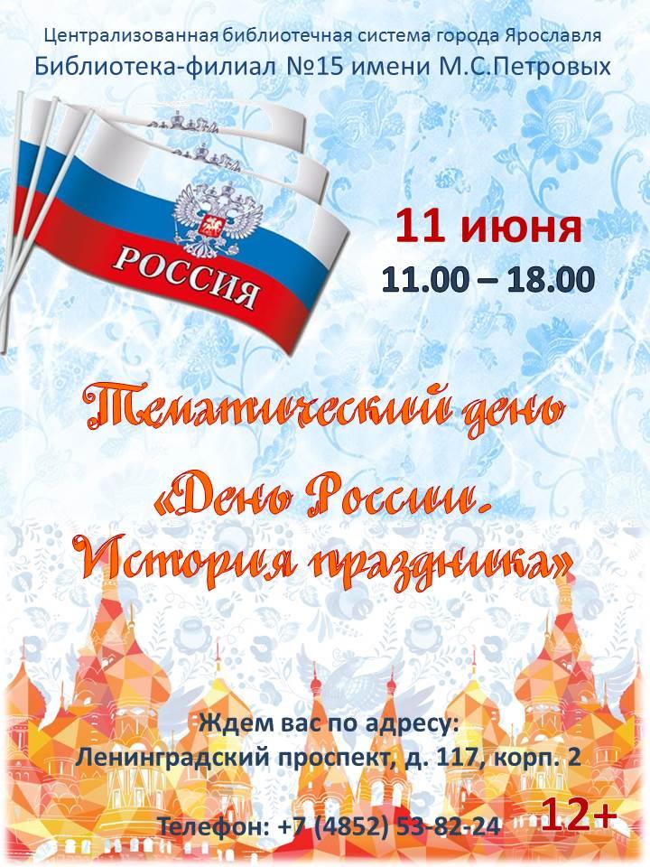 Тематический день «День России. История праздника»