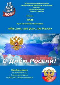 Мультимедийная викторина «Мой гимн, мой флаг, моя Россия»