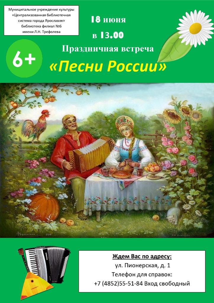Праздничная встреча «Песни России»