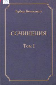 Кемоклидзе Г. В. Сочинения : в 2томах