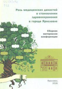 Роль медицинских династий в становлении здравоохранения в городе Ярославле: сборник материалов конференции