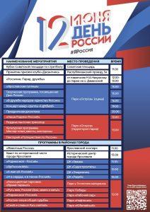 12 июня – День России. Программа