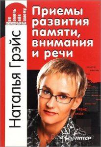 Наталья Грейс «Приемы развития памяти, внимания и речи»