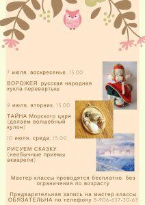«Никины сказки», открытие выставки кукол Вероники Щелкачёвой
