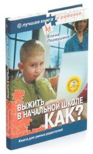 Елена Первушина «Выжить в начальной школе как?»