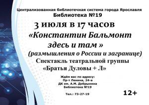Спектакль «Константин Бальмонт здесь и там» театральной группы «Братья Дуловы + Л»