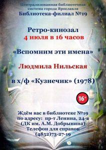 Ретро-кинозал: художественный фильм «Кузнечик»