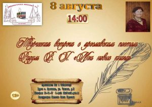 Встреча сярославской поэтессой ВалентинойРадуль «Мои новые книги»