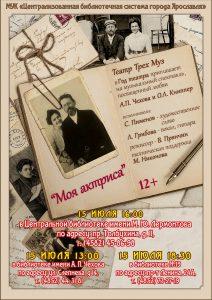 Спектакль «Моя актриса» к дню памяти А. П. Чехова
