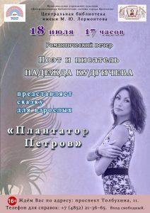 Романтический вечер поэта Надежды Кудричевой