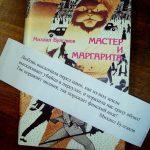 «Любви и верности прекрасные мгновенья», акция