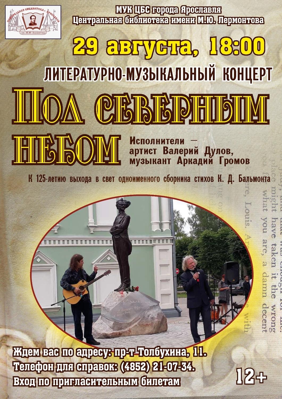 Литературно-музыкальный концерт «Под северным небом»