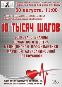 10 тысяч шагов: о гиподинамии – с врачом Мариной Белоусовой