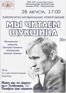 «Мы читаем Шукшина»: литературно-музыкальная композиция