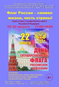 Акция «Флаг России – символ жизни, честь страны!»
