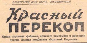 История Красноперекопского района на страницах газеты «Красный Перекоп»