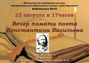Вечер памяти поэта Константина Васильева