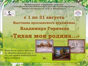 Выставка картин «Тихая моя родина» ярославского художника Владимира Горячева