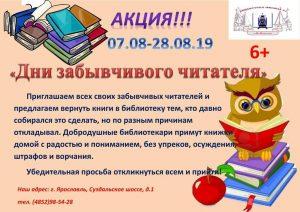 Акция «День забывчивого читателя»