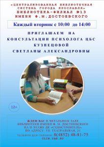 Консультации психолога ЦБС Светланы Александровны Кузнецовой