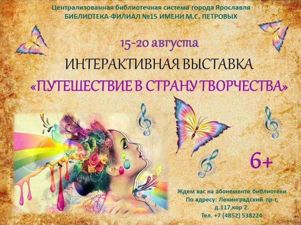 Интерактивная выставка «Путешествие в мир творчества»