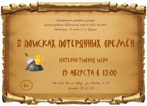 Интерактивная игра «В поисках потерянных времён»