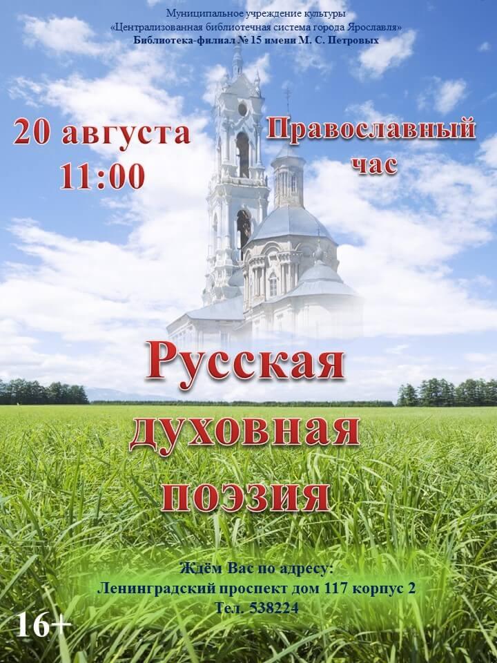 Православный час «Русская духовная поэзия»