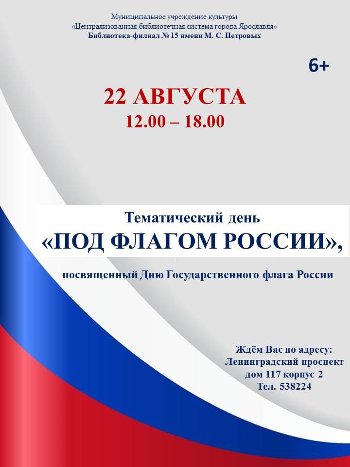 Тематический день «Под флагом России»