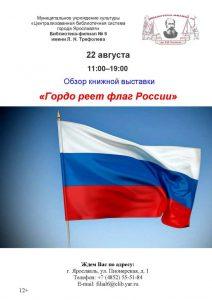Обзор книжной выставки «Гордо реет флаг России»