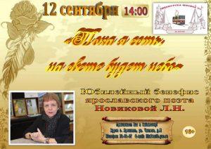 Юбилейный бенефис Любови Новиковой «Пока я есть, на свете будет небо!»
