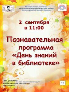 Познавательная программа «День знаний в библиотеке»
