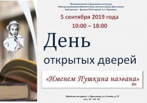День открытых дверей «Именем Пушкина названа»