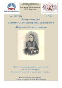 Вечер-портрет «Нерехта… Одна из многих» к 145-летию Елизаветы Александровны Дьяконовой