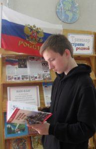 «Символ Отечества», акция в День Государственного флага России