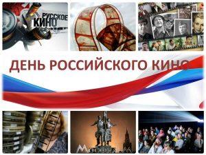 «Со страниц книг – на экраны», акция в День российского кино