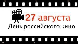 Акция «Со страниц книг – на экраны» в День российского кино