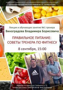 Лекция и обучающее занятие «Правильное питание: Советы тренера по фитнесу»
