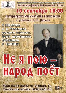 «Не я пою – народ поет»: к 180-летию Л.Н. Трефолева