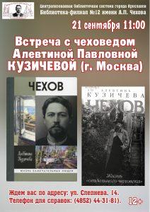 Встреча с чеховедом Алевтиной Павловной Кузичевой