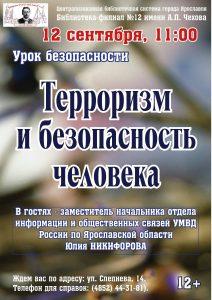 Правила безопасности: разговор о терроризме