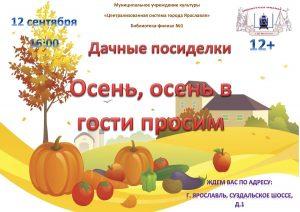 Встреча в клубе «Фацелия» «Осень, осень в гости просим»