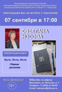 Презентация книги «Буль, баль, боль» прозаика Светланы Носовой