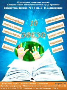 "Интерактивная программа ""10 звёзд"""