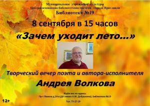 Творческий вечер поэта и исполнителя Андрея Волкова в рамках Клуба «Тысячелетие»