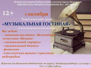 Тематический день «Музыкальная гостиная»